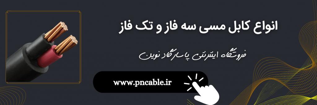 کابل مسی