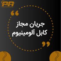 جریان مجاز کابل آلومینیوم