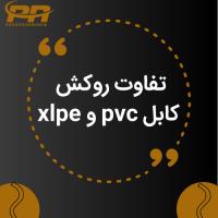 تفاوت روکش کابل pvc و xlpe