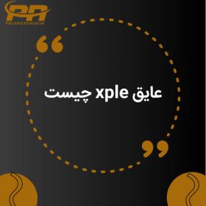 عایق xple چیست